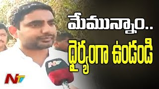 Minister Nara Lokesh Inspects Titli Affected Areas in Srikakulam | Face to Face | NTV