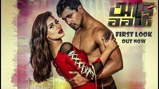 Aadi First Look   Abm Suman   Shaila Shabi   Bengali Movie 2017