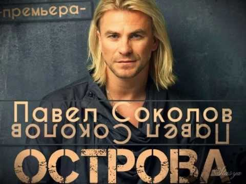 Павел Соколов Острова (Премьера лета 2014 года)