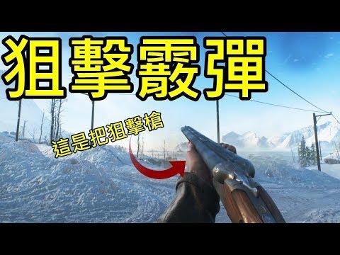 霰彈狙擊槍!! -- 戰地風雲5 Battlefield V