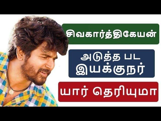 சிவகார்த்திகேயனின் அடுத்த பட இயக்குநர்   Sivakarthikeyan Latest   Velaikkaran Tamil Latest News