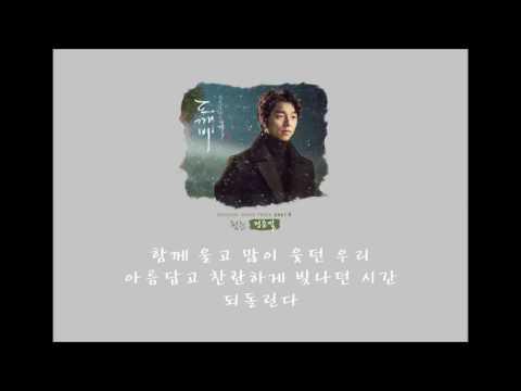 정준일 (Jung Joonil) - 첫 눈 (The First Snow) [도깨비 OST.8/Audio/Lyrics] 가사