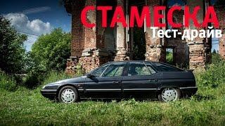 Обзор Citroen XM - Премиум по-французски