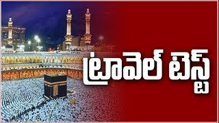 Centre Cancels Haj Subsidy: The Fourth Estate - 17th January 2018