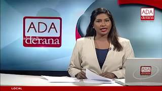 Ada Derana First At 9.00 - English News - 06.09.2018