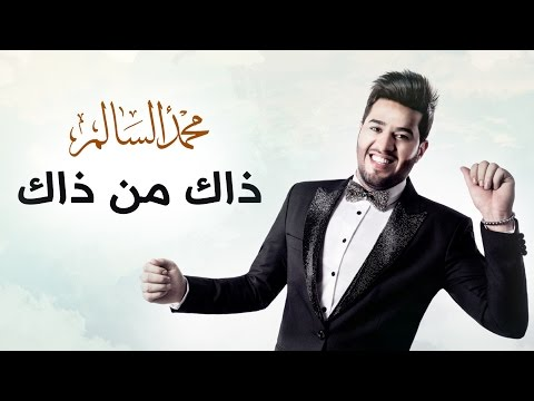 محمد السالم - ذاك من ذاك (حصريا) | 2016 | (Mohamed Alsalim - Zak Mn Zak(Exclusive Lyric Clip thumbnail