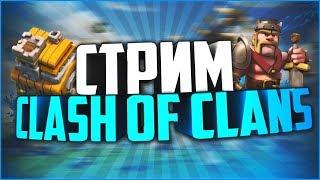 Стрим Clash of Clans - Выполняем Игры Кланов