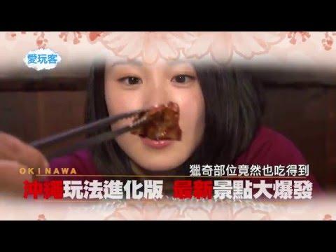 台綜-愛玩客-20160323-陽詠存、小蝦、阿達-【沖繩】日本第一好吃的甜點居然是?!