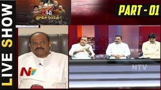 Special Debate over Delhi Political Drama Company -- Live Show 01  - netivaarthalu.com