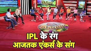 Holi Special: IPL के रंग, आजतक एंकर्स के संग | Run Rasia | IPL 2019 | Sports Tak