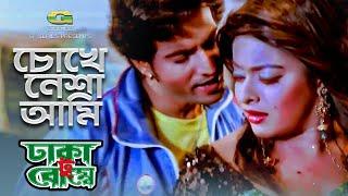 Chokhe Nesha Ami || ft Sahara | by Anima Di Costa, Kishor and Joy Mahmud  | Dhaka to Bombay