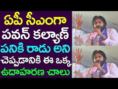This Time Self-goal By Pawan Kalyan | Trying To Compete With Jagan | Take One Media | Andhra Pradesh