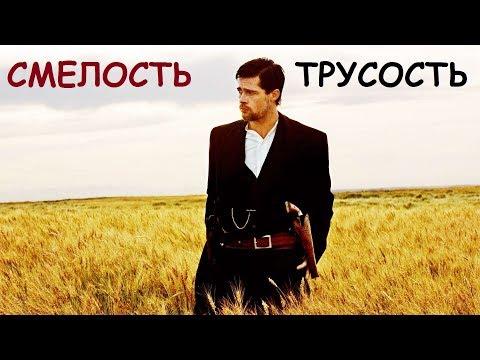 """""""СМЕЛОСТЬ и ТРУСОСТЬ"""". Итоговое сочинение №34"""
