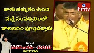 I'm Sure That Polavaram Will Be Completed In Next Year - Chandrababu | AP TDP Mahanadu 2018 | hmtv