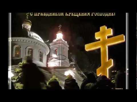 С празником КРЕЩЕНИЕМ ГОСПОДНИМ!