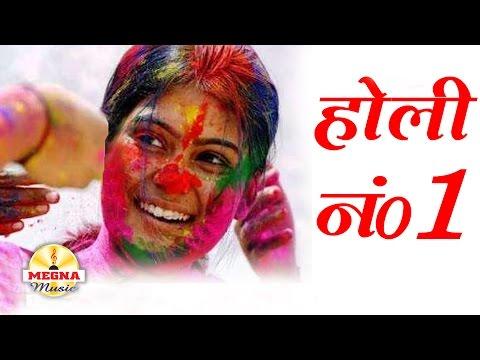 Holi No 1 - Holi Songs Bhojpuri - Bhojpuri Holi Songs 2015 - Bhojpuri Top Holi Songs Collection video