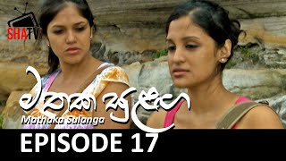 Mathaka Sulanga - Episode 17