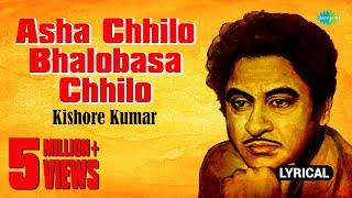 Asha Chhilo Bhalobasa Chhilo Lyrical | আশা ছিল ভালোবাসা ছিল | Kishore Kumar