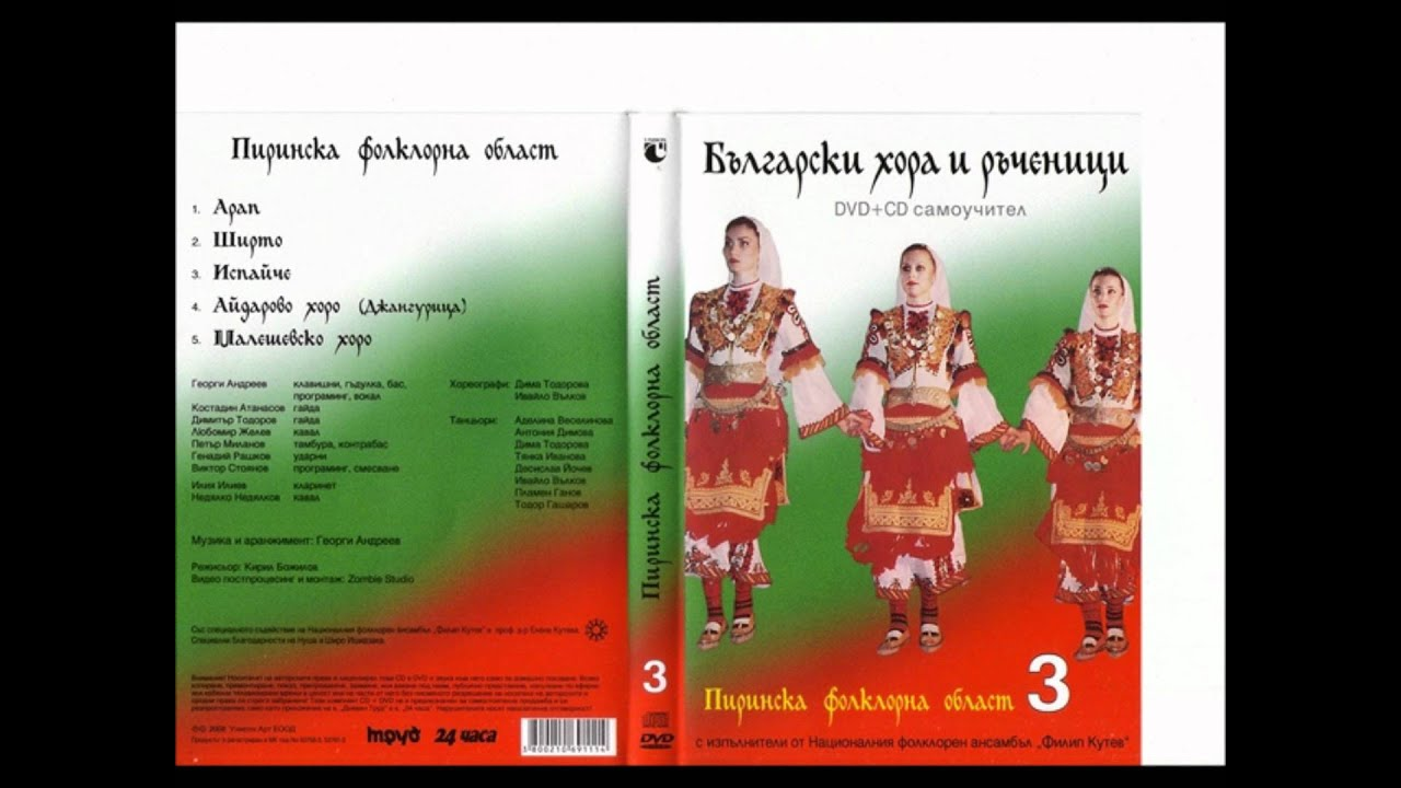Български хора и ръченици -YouTube