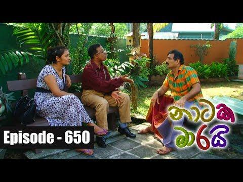 Naataka Maarai - Ep 650 | Gevime Kramayata Gettuwa ( 25-12-2017 )