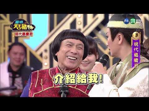華視天王豬哥秀-現代嘉慶君(完整版)2018.01.28