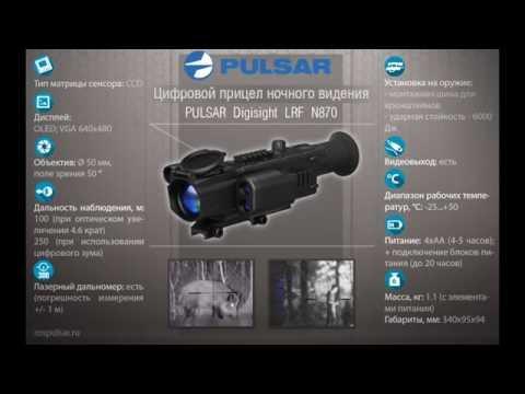 Пристрелка прицела PULSAR Digisight LRF N870 видео