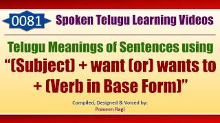 "0081-Beginner Level-Sentences Using ""Subject+Want or Wants To+Verb In Base Form""-Spoken Telugu"