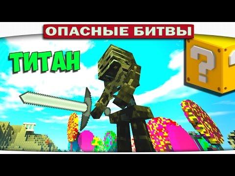 ч.108 Опасные битвы в Minecraft - ИССУШЕННЫЙ СКЕЛЕТ ТИТАН (Wither Skeleton)