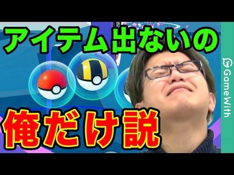 【ポケモンGO攻略動画】【ポケモンGO】入手率の差は存在する!?7日目ボーナスを人に託してみた【Pokemon GO】  – 長さ: 5:03。