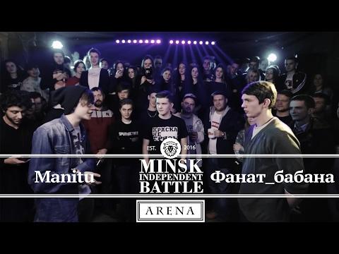 Minsk Independent Battle Arena #2: Manitu vs Фанат_бабана