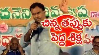 Large punishment for small mistake: Veeramachaneni RamaKrishna @ Ongole | Mahaa News