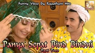 Funny Video || Panya Sepat Bind Bindni Part 2 || Full Of Rajasthani Jokes