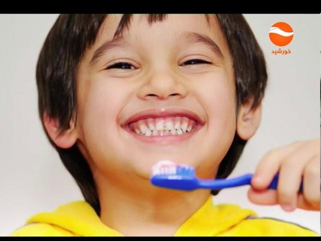 RASME ZINDAGI 19 02 2018 رسم زندگی ـ اهمیت دندان های شیری کودکان