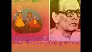 Londone Sheet(1987){লন্ডনে শীত-অপ্রকাশিত গান} - Hemanta Mukhopadhyay