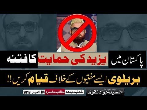 Pakistan mai Yazeed ki Himayat ka fitna | Ustad e Mohtaram Syed Jawad Naqvi