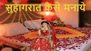 सुहागरात कैसे मनाये ! Suhagraat kaise Manaye Suhagrat ke raat kya karen kaise karen in hindi !