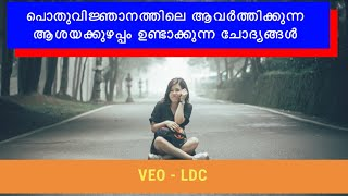VEO | LDC | Selected Previous Year Confusing General Knowledge | Kerala PSC | Confusing Facts |