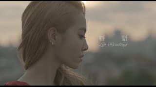 Jolin Tsai - Lip Reading