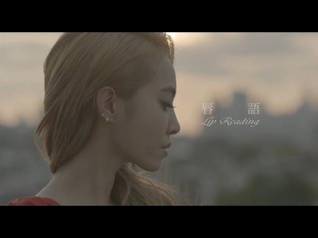 蔡依林 Jolin Tsai - 唇語 Lip Reading  (華納official 高畫質HD官方完整版MV)