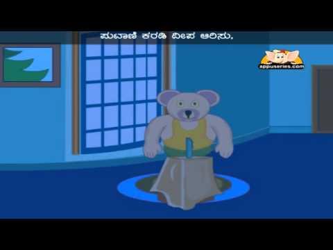 Putani Karadi - Nursery Rhyme with Lyrics