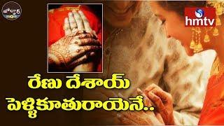 Pawan Kalyan's Ex Wife Renu Desai Engaged | Jordar News  | hmtv