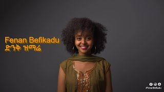 ፌናን በፍካዱ ድንቅ ዝማሬ (Fenan Befekadu) 2020 new song mezmur
