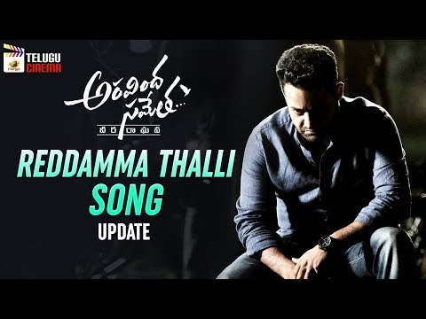 Reddamma Thalli Song update | Aravindha Sametha | Jr NTR | Pooja Hegde | Trivikram | Telugu Cinema