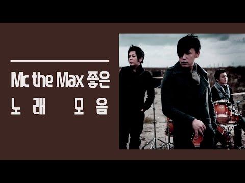 download lagu 엠씨더맥스MC THE MAX 베스트 노� gratis