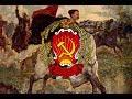 Марш Будённого Марш красных конников Песни Гражданской войны mp3