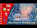 На пороге новый год Песня для детей клип 2018 mp3