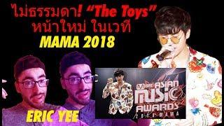 The Toys (เดอะทอยส์) - ก่อนฤดูฝน | 2018 MAMA AWARD REACTION [ERIC YEE]