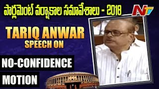 Tariq Anwar Speech in Parliament | No Confidence Motion Debate In Lok Sabha | NTV