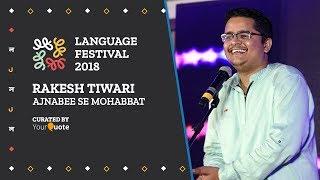 'Ajnabee Se Mohabbat' by Rakesh Tiwari   Hindi Poetry   YourQuote Swipe Write #LF18