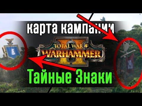 Total War: WARHAMMER 2 ✅Карта кампании и Анализ тайных знаков (первый взгляд)